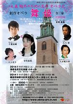 創作オペラ『舞姫』