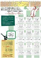 笠井叡日本国憲法を踊る