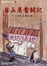 目玉屋奮闘記