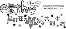 「キャシー」/「星虹荘の奇妙な共同生活」