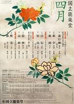 4月普及公演 隠狸・高砂