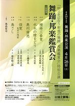 4月舞踊・邦楽公演「明日をになう新進の舞踊・邦楽鑑賞会」特別公演 舞踊・邦楽鑑賞会