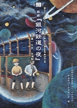 歌劇「銀河鉄道の夜」