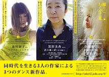 『踊りに行くぜ!!』Ⅱ[セカンド]vol.4 京都公演