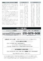 """福岡発市民ミュージカル""""ASUKA"""""""