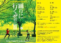 『踊りに行くぜ!!』Ⅱ[セカンド]vol.4 東京・京都公演