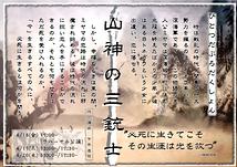 山神の三銃士