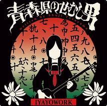 IYAYOWORK版 『青森県のせむし男』
