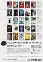 黒田武志 × 東學 × エーヨンオアビーゴ トークセッション