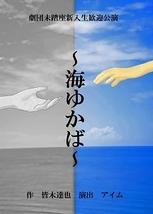 ~海ゆかば~