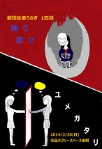 独り遊び/ユメ ガタリ