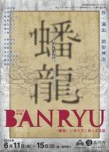 2014年版 BANRYU 蟠龍 ご来場ありがとうございました。