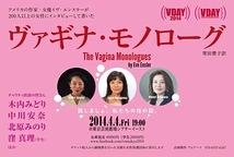 ヴァギナ・モノローグ tokyo2014