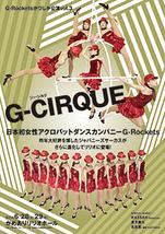 G-CIRQUE(ジー・シルク)