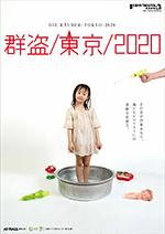 群盗/東京/2020