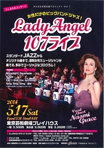 Lady Angel 107ライブ