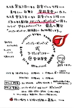 パンジャーボンバーズ式リーディングシアター@栄能楽堂