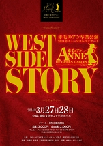 """音楽劇「赤毛のアン」""""WEST SIDE STORY"""""""
