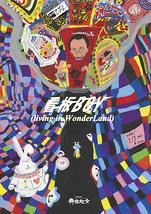 看板BOY(living in WonderLand)