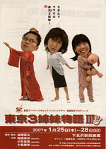 東京3姉妹物語III