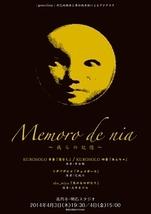 Memoro de nia メモロ デ ニア ~我らの記憶~
