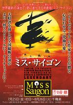 ミュージカル「ミス・サイゴン」
