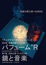佐東利穂子ソロ公演 『パフューム°R』