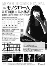 原田薫ソロ公演「モノクローム」
