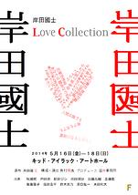 岸田國士Love Collection