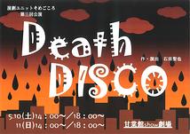 Death Disco