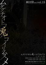 旅net.vol.15 『ムダグチオトコ兎ハコイリムスメ』