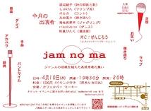 『jam no ma』