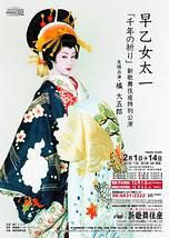 早乙女太一 「千年の祈り」新歌舞伎座特別公演