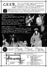 乙女文楽 若手公演