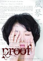 proof(プルーフ)-証明-