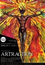 ARTRACTION -アートラクション