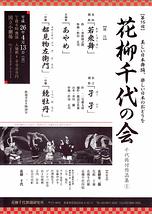 【第15回 花柳千代の会】 -千代振付作品集①-