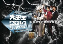 大田王presents 『大田王2014ジゴワット』