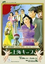 第20回公演「上海キップ」