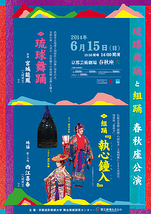 琉球舞踊と組踊 春秋座公演