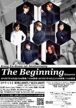 """The Beginning"" Season2"
