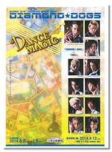 DIAMOND☆DOGS 2014 DANCE MAGIC