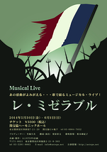 Musical Live レ・ミゼラブル
