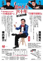 大谷亮介ひとり祭り『男の人生六十年』