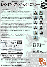 LASTNEWS/妄想コピー