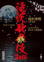 滝沢歌舞伎2014