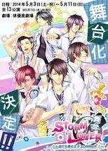 舞台 STORM LOVER ~波打ち際の王子SUMMER!~