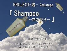 Shampoo ~花の香り~