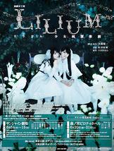 ミュージカル「LILIUM-リリウム 少女純潔歌劇-」