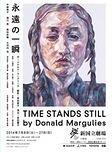 永遠の一瞬 -Time Stands Still-